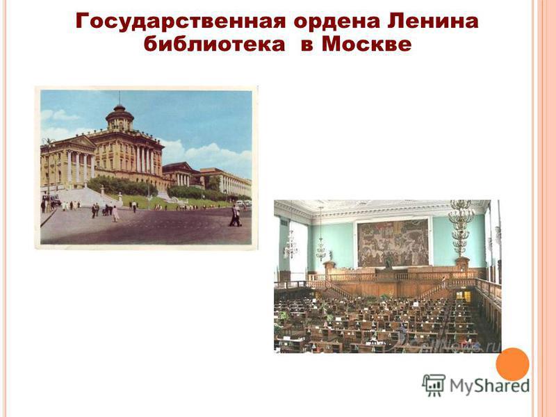 Государственная ордена Ленина библиотека в Москве