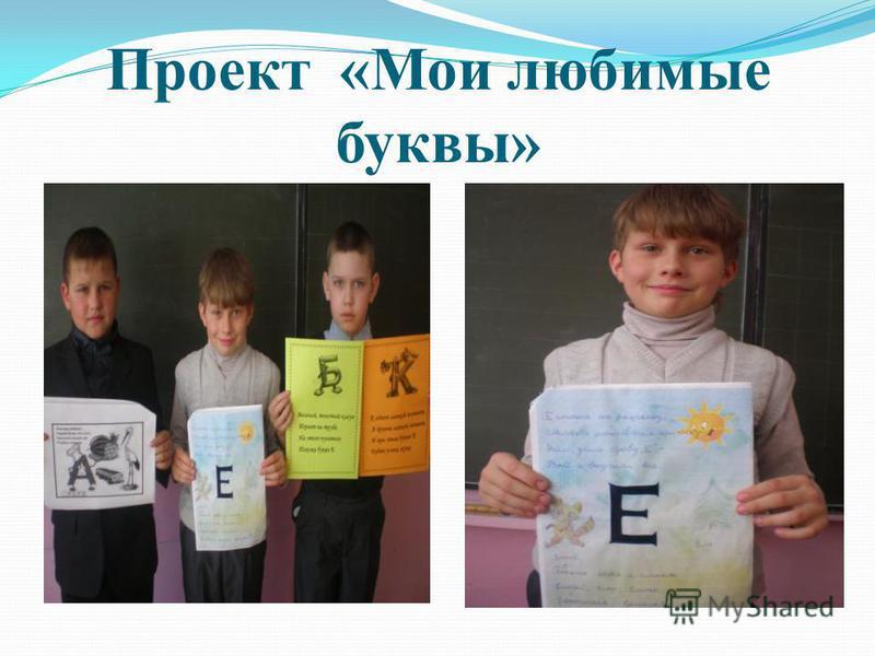 Проект «Мои любимые буквы»