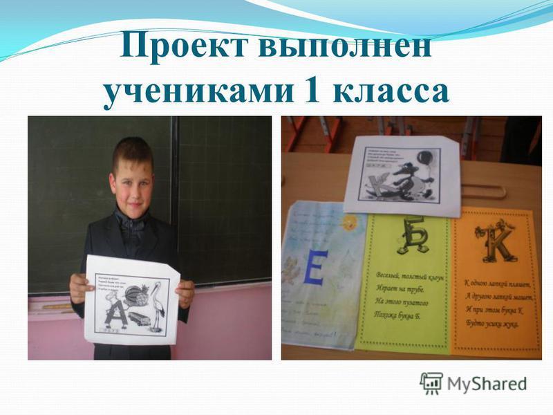 Проект выполнен учениками 1 класса