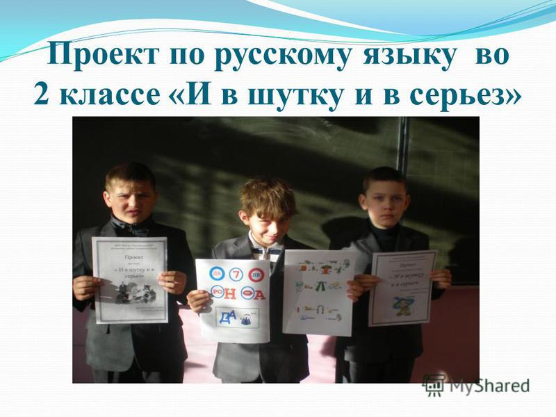 Проект по русскому языку во 2 классе «И в шутку и в серьез»