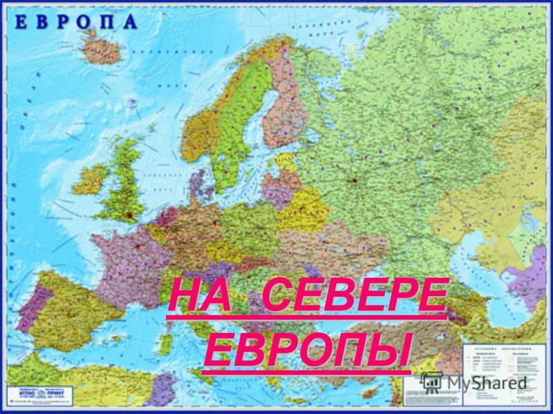 НА СЕВЕРЕ ЕВРОПЫ