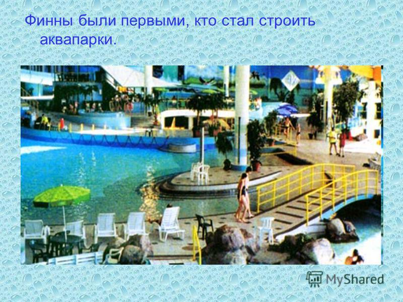 Финны были первыми, кто стал строить аквапарки.