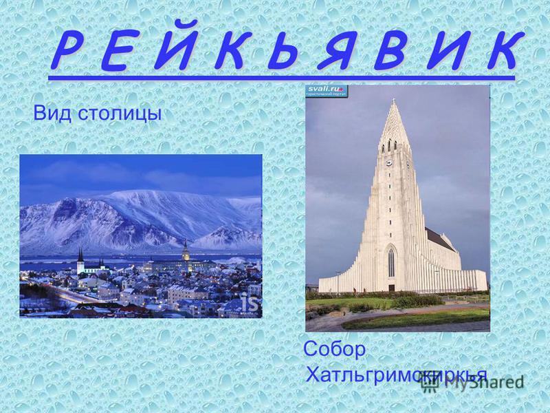 Р Е Й К Ь Я В И К Вид столицы Собор Хатльгримскиркья