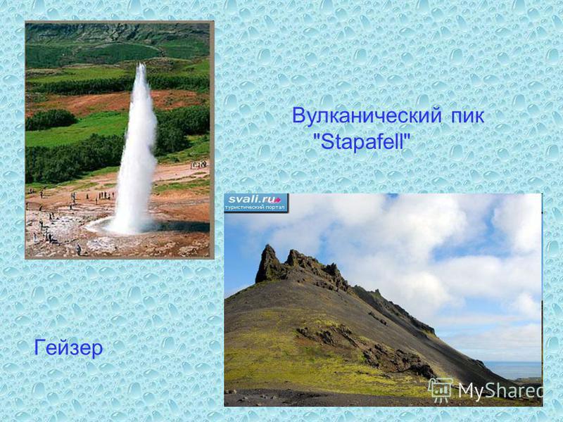 Гейзер Вулканический пик Stapafell
