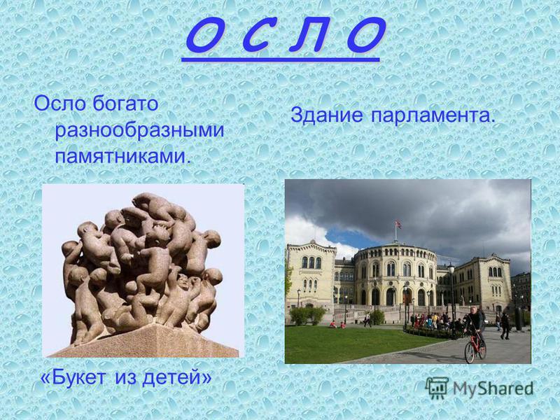 О С Л О Осло богато разнообразными памятниками. «Букет из детей» Здание парламента.