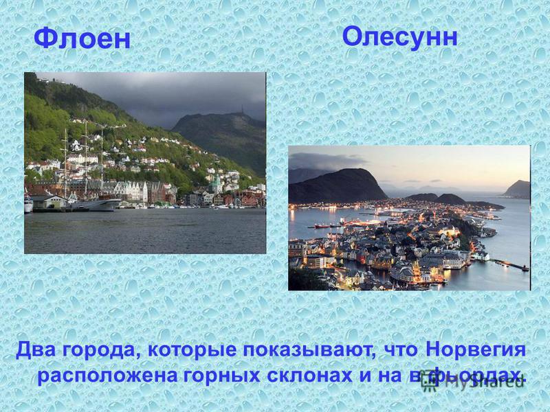 Флоен Олесунн Два города, которые показывают, что Норвегия расположена горных склонах и на в фьордах.