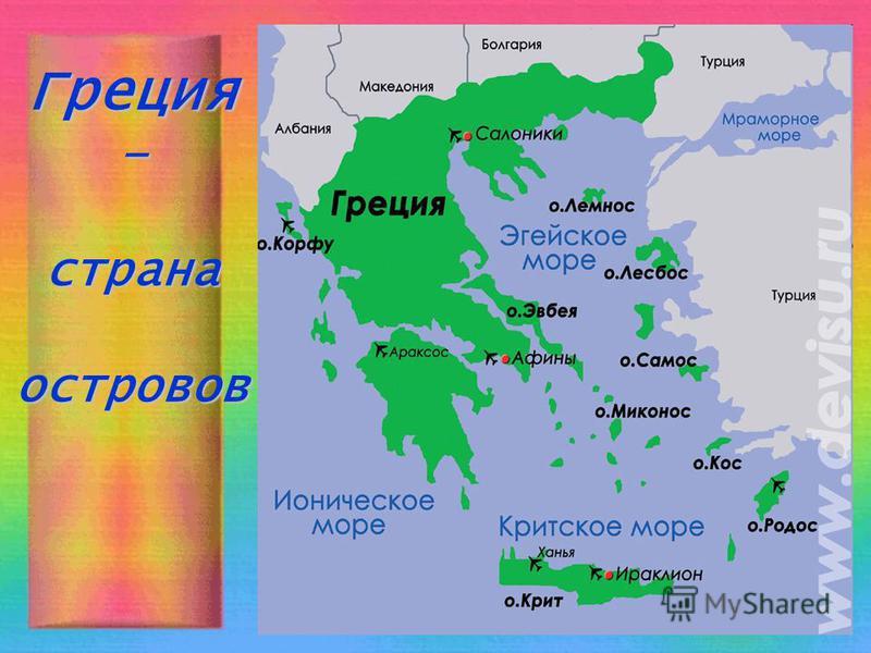 Греция – страна островов