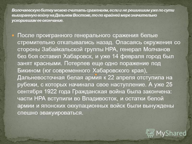 После проигранного генерального сражения белые стремительно откатывались назад. Опасаясь окружения со стороны Забайкальской группы НРА, генерал Молчанов без боя оставил Хабаровск, и уже 14 февраля город был занят красными. Потерпев еще одно поражение