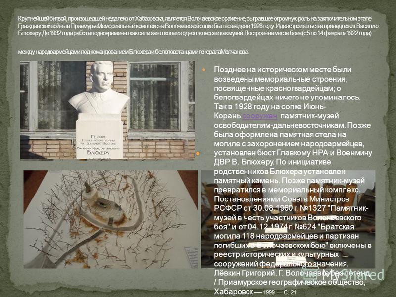 Позднее на историческом месте были возведены мемориальные строения, посвященные красногвардейцам; о белогвардейцах ничего не упоминалось. Так в 1928 году на сопке Июнь- Корань сооружен памятник-музей освободителям-дальневосточникам. Позже была оформл