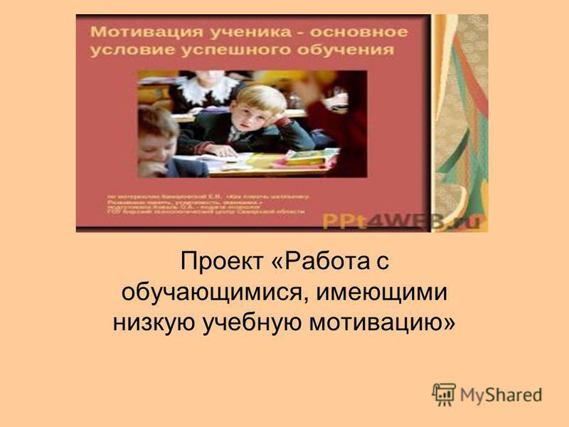 Проект «Работа с обучающимися, имеющими низкую учебную мотивацию»