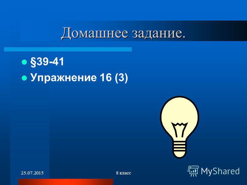 25.07.20158 класс Домашнее задание. §39-41 Упражнение 16 (3)