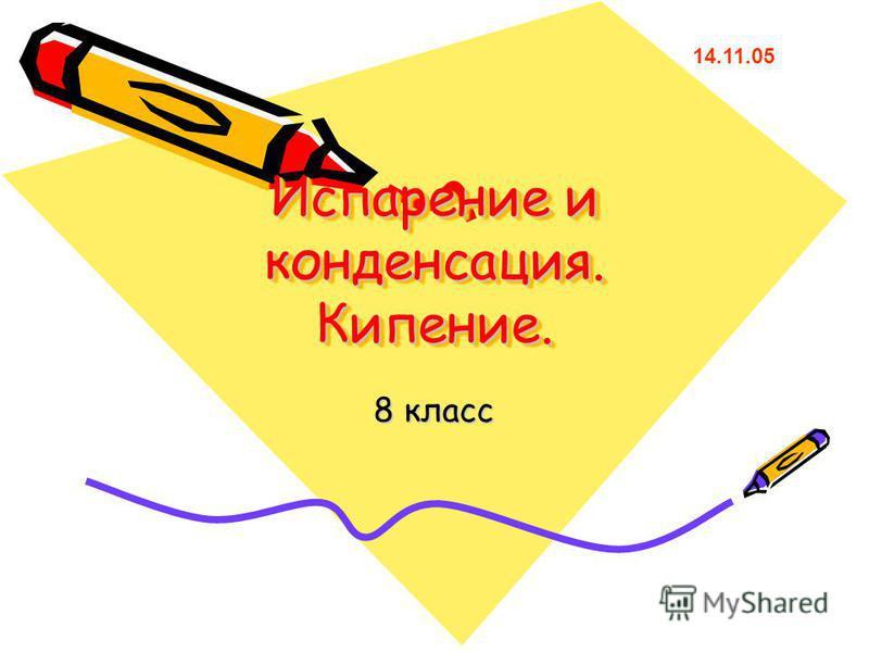 Испарение и конденсация. Кипение. 8 класс 14.11.05