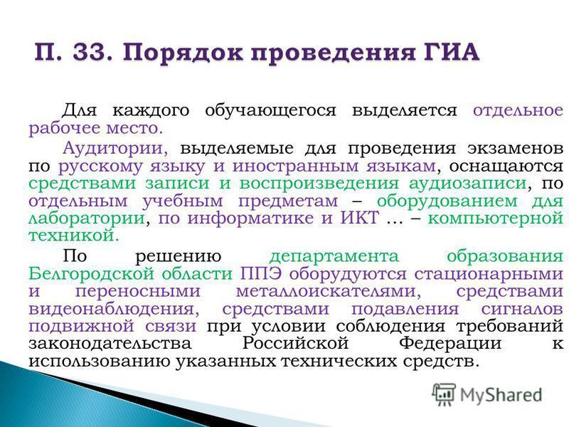 Для каждого обучающегося выделяется отдельное рабочее место. Аудитории, выделяемые для проведения экзаменов по русскому языку и иностранным языкам, оснащаются средствами записи и воспроизведения аудиозаписи, по отдельным учебным предметам – оборудова