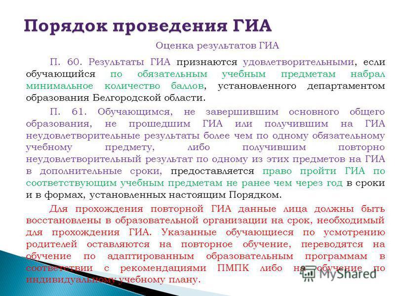 Оценка результатов ГИА П. 60. Результаты ГИА признаются удовлетворительными, если обучающийся по обязательным учебным предметам набрал минимальное количество баллов, установленного департаментом образования Белгородской области. П. 61. Обучающимся, н