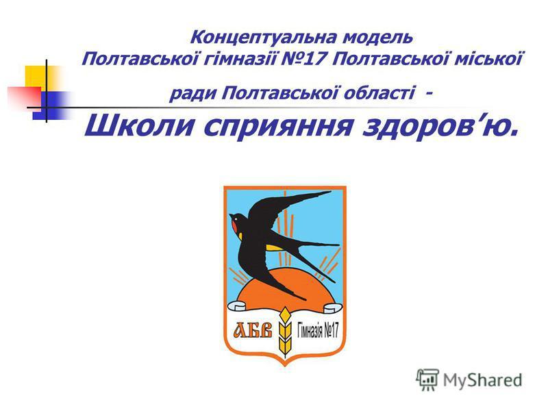Концептуальна модель Полтавської гімназії 17 Полтавської міської ради Полтавської області - Школи сприяння здоровю.