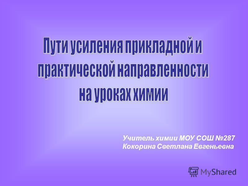 Учитель химии МОУ СОШ 287 Кокорина Светлана Евгеньевна
