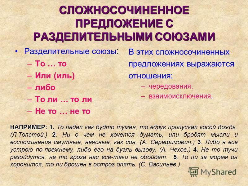 СЛОЖНОСОЧИНЕННОЕ ПРЕДЛОЖЕНИЕ С РАЗДЕЛИТЕЛЬНЫМИ СОЮЗАМИ Разделительные союзы : –То … то –Или (иль) –либо –То ли … то ли –Не то … не то В этих сложносочиненных предложениях выражаются отношения: –чередования, –взаимоисключения. НАПРИМЕР: 1. 2 3 4 5 НАП