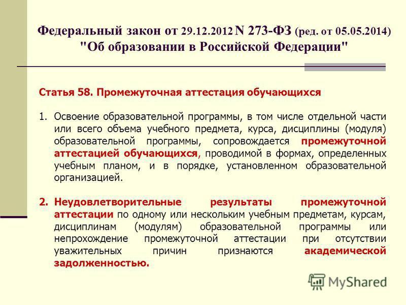 Федеральный закон от 29.12.2012 N 273-ФЗ (ред. от 05.05.2014)