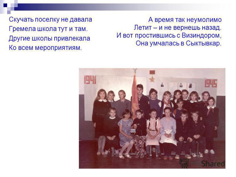Она не долго выбирала – Вот институт Культуры, Пермь. Училась, сессии сдавала, Диплом отлично защищала, И в школе пела, танцевала – Вожатая она теперь.