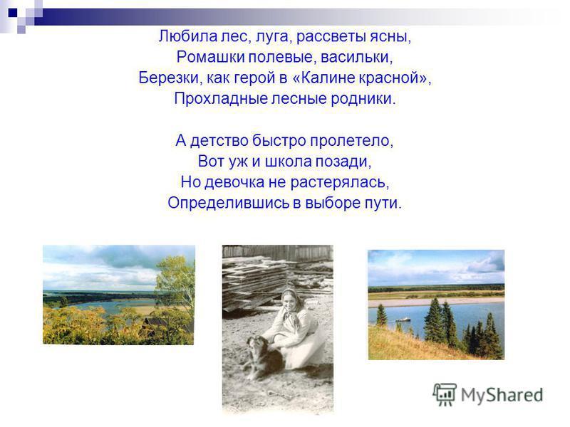 В лесном поселке Заозерье, Над быстрой Сысолой – рекой, Росла чудесная девчонка, Была веселой, боевой.