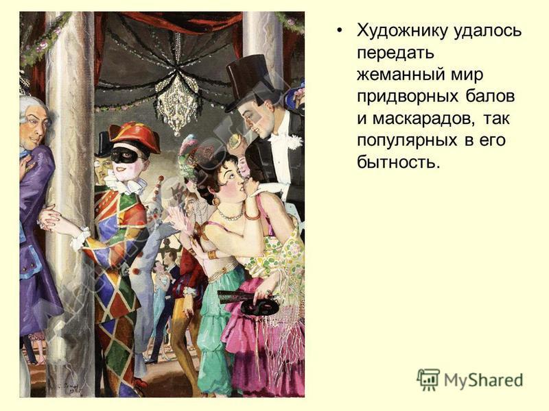 Художнику удалось передать жеманный мир придворных балов и маскарадов, так популярных в его бытность.