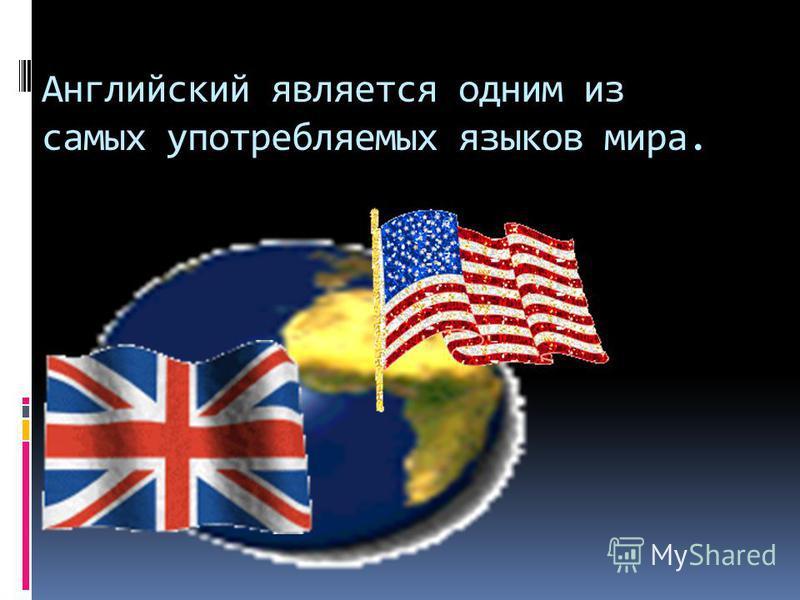 Английский является одним из самых употребляемых языков мира.