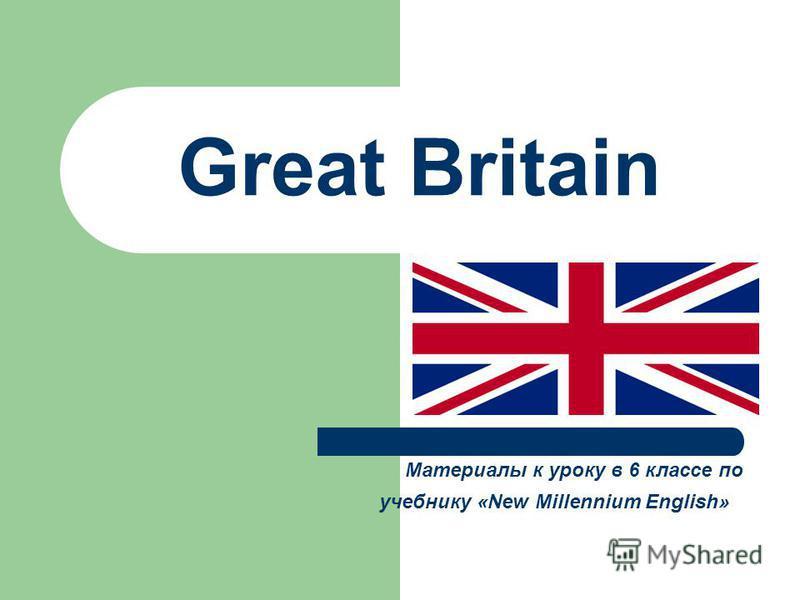 Great Britain Материалы к уроку в 6 классе по учебнику «New Millennium English»