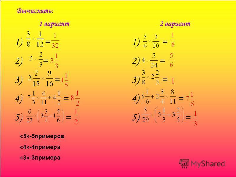 Вычислить: 1 вариант 1) = 2) = 3) = 4) = 5) = 2 вариант 1) = 2) = 3) = 4) = 5) = «5»-5 примеров «4»-4 примера «3»-3 примера