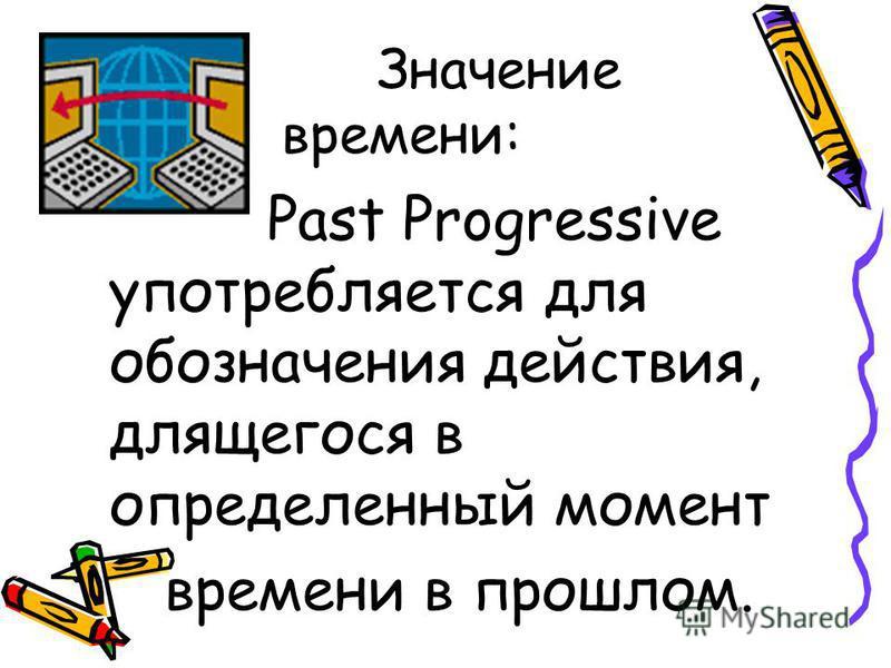 Past Progressive ПРОШЕДШЕЕ ДЛИТЕЛЬНОЕ ВРЕМЯ