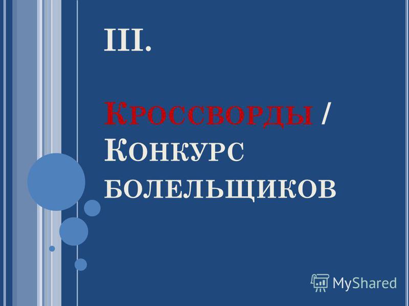 III. К РОССВОРДЫ / К ОНКУРС БОЛЕЛЬЩИКОВ