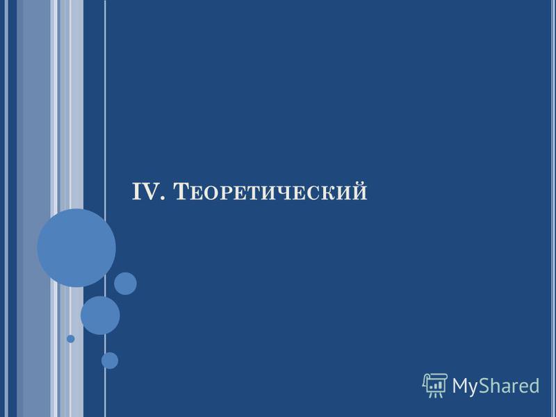 IV. Т ЕОРЕТИЧЕСКИЙ