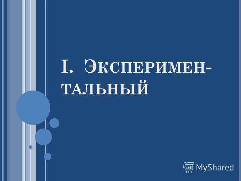 I. Э КСПЕРИМЕН - ТАЛЬНЫЙ