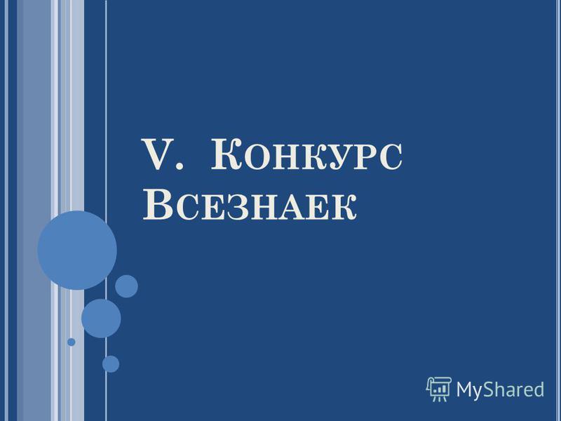V. К ОНКУРС В СЕЗНАЕК