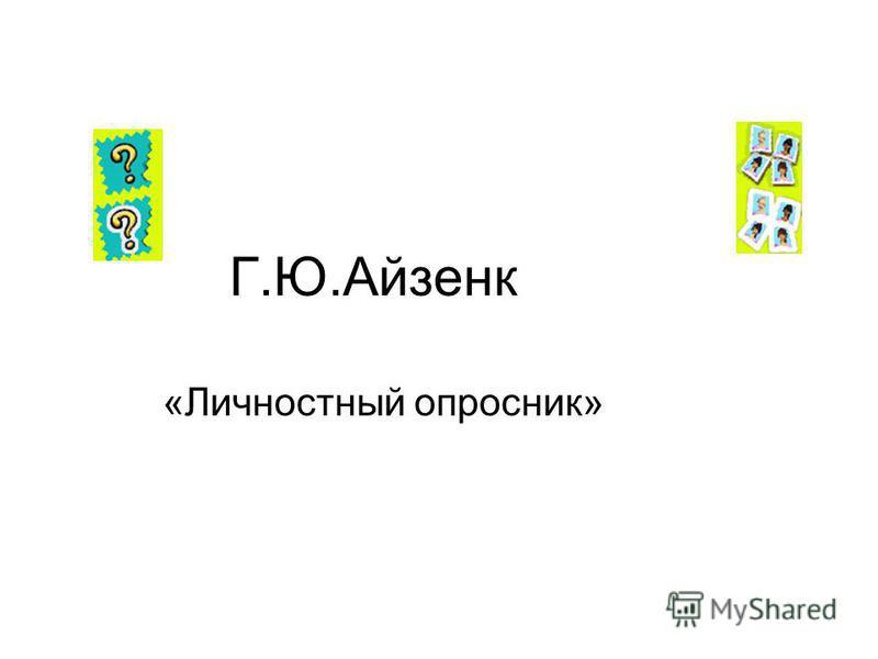Г.Ю.Айзенк «Личностный опросник»