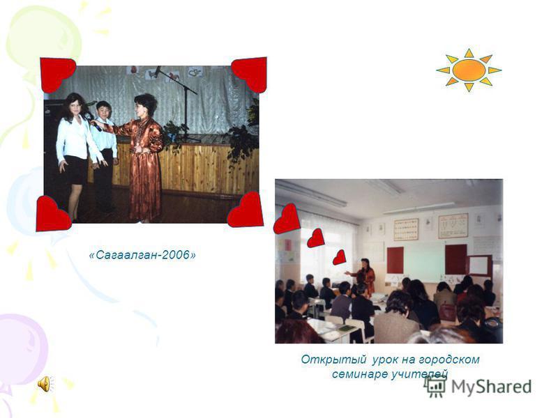«Сагаалган-2006» Открытый урок на городском семинаре учителей