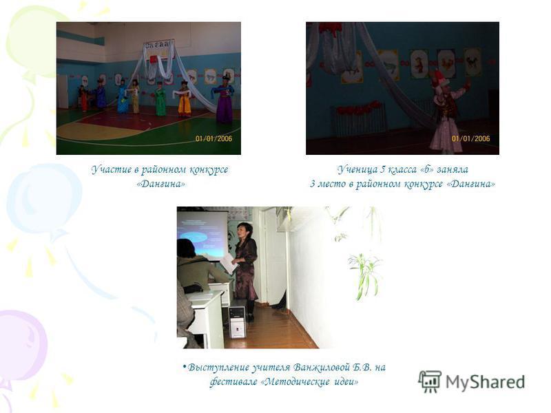 Выступление учителя Ванжиловой Б.В. на фестивале «Методические идеи» Участие в районном конкурсе «Дангина» Ученица 5 класса «б» заняла 3 место в районном конкурсе «Дангина»