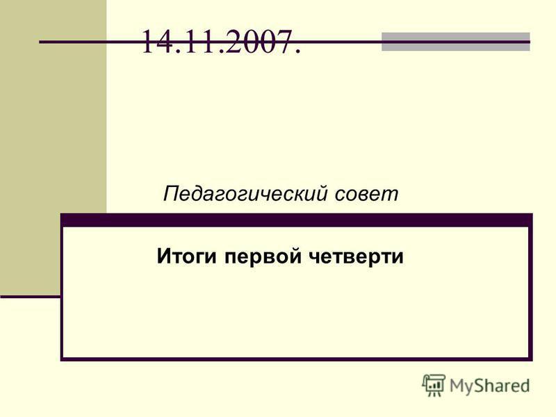 14.11.2007. Педагогический совет Итоги первой четверти