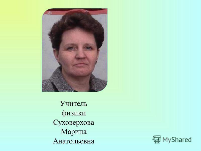 Учитель физики Суховерхова Марина Анатольевна