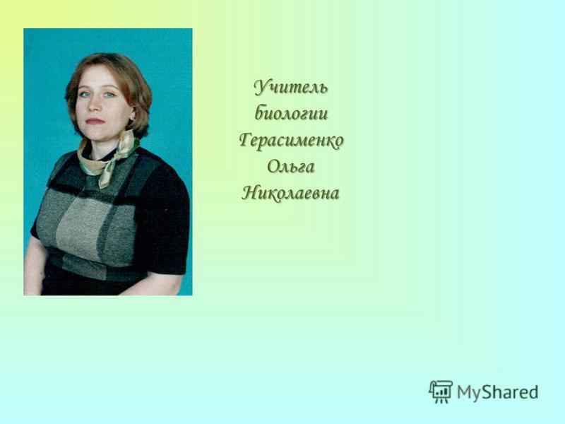 Учитель биологии Герасименко Ольга Николаевна