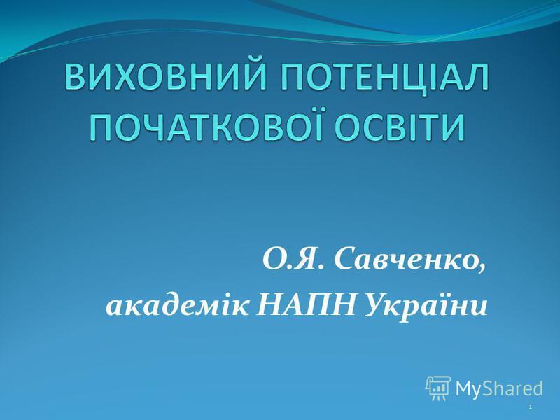 О.Я. Савченко, академік НАПН України 1