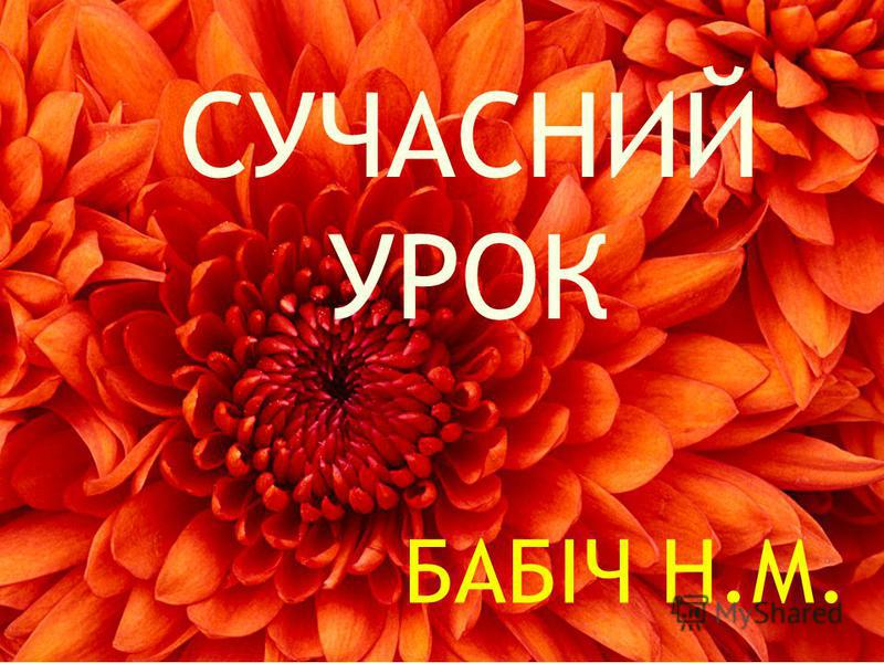 СУЧАСНИЙ УРОК БАБІЧ Н.М.