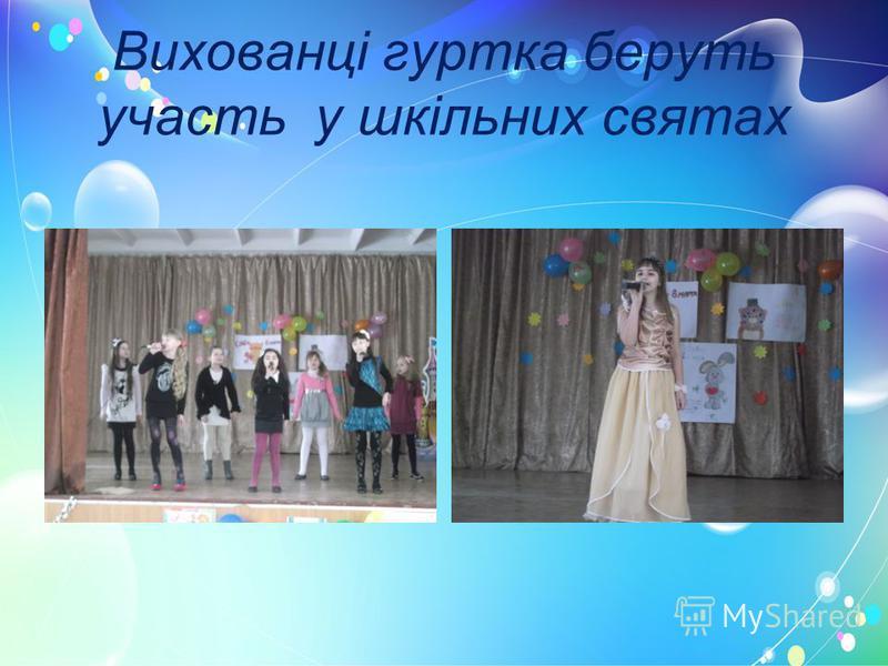 Вихованці гуртка беруть участь у шкільних святах
