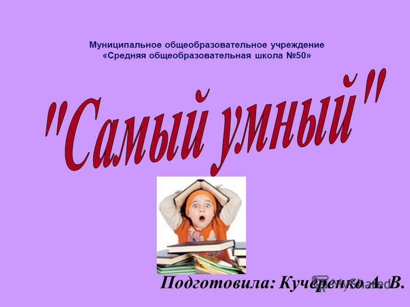 Муниципальное общеобразовательное учреждение «Средняя общеобразовательная школа 50» Подготовила: Кучеренко А. В.