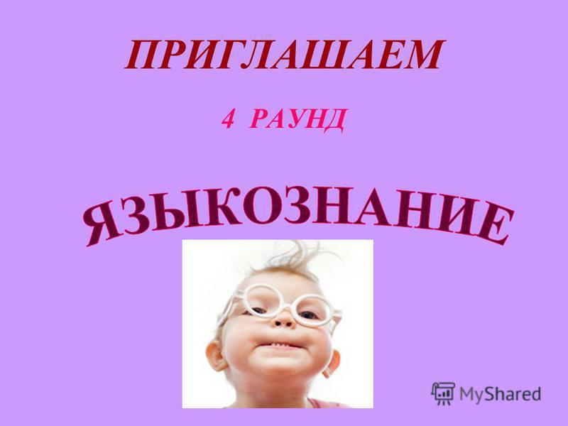 ПРИГЛАШАЕМ 4 РАУНД