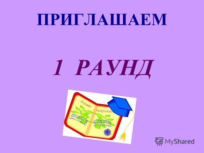 ПРИГЛАШАЕМ 1 РАУНД