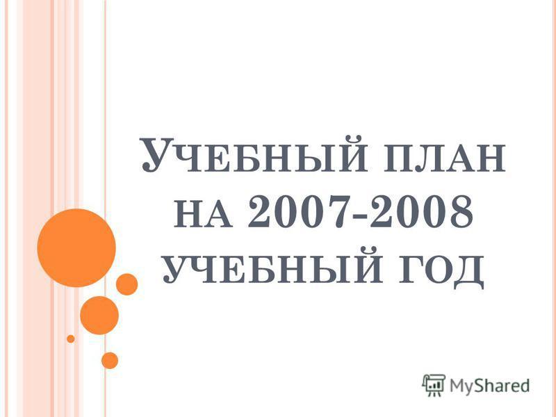 У ЧЕБНЫЙ ПЛАН НА 2007-2008 УЧЕБНЫЙ ГОД