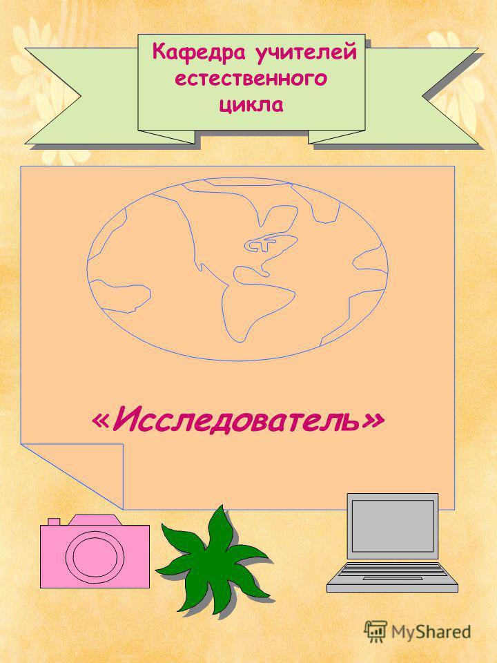 «Исследовател ь » Кафедра учителей естественного цикла Кафедра учителей естественного цикла