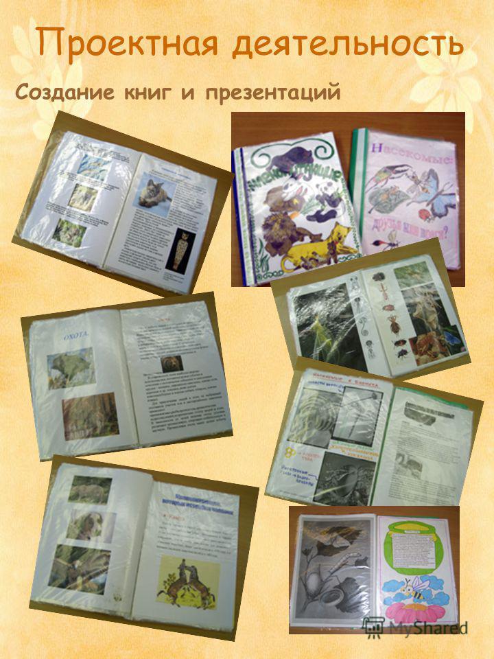 Проектная деятельность Создание книг и презентаций