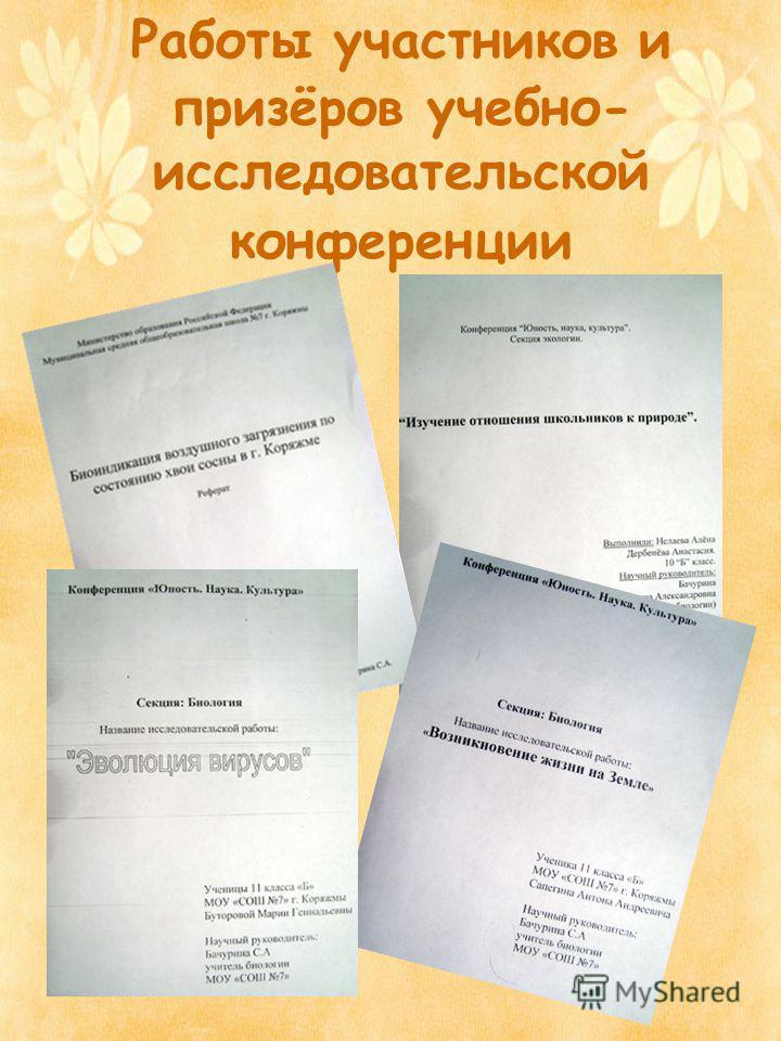 Работы участников и призёров учебно- исследовательской конференции