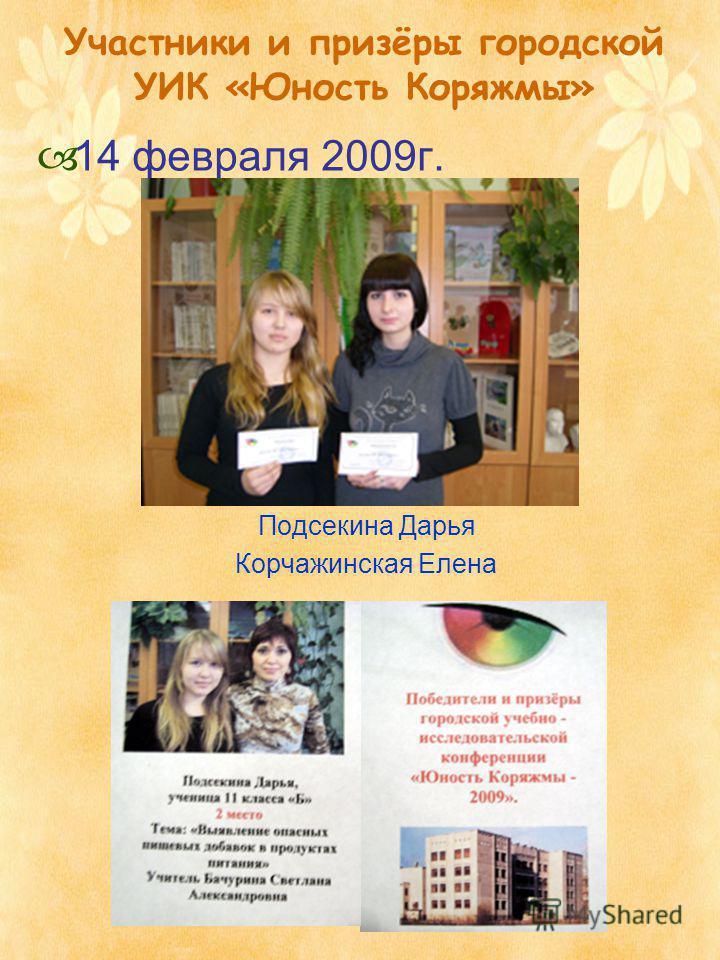 Участники и призёры городской УИК «Юность Коряжмы» 14 февраля 2009 г. Подсекина Дарья Корчажинская Елена